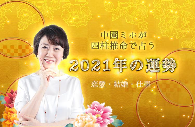 【2021年の運勢】中園ミホが四柱推命で占う2021年の恋愛・結婚・仕事