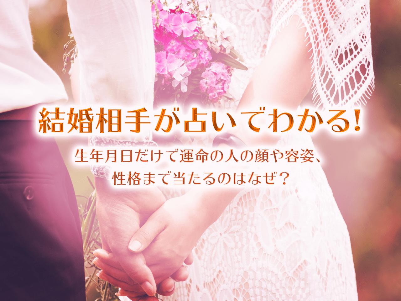占い 当たる 無料 相手 結婚 【結婚をしたい方必見】水晶玉子が占うあなたの結婚相手