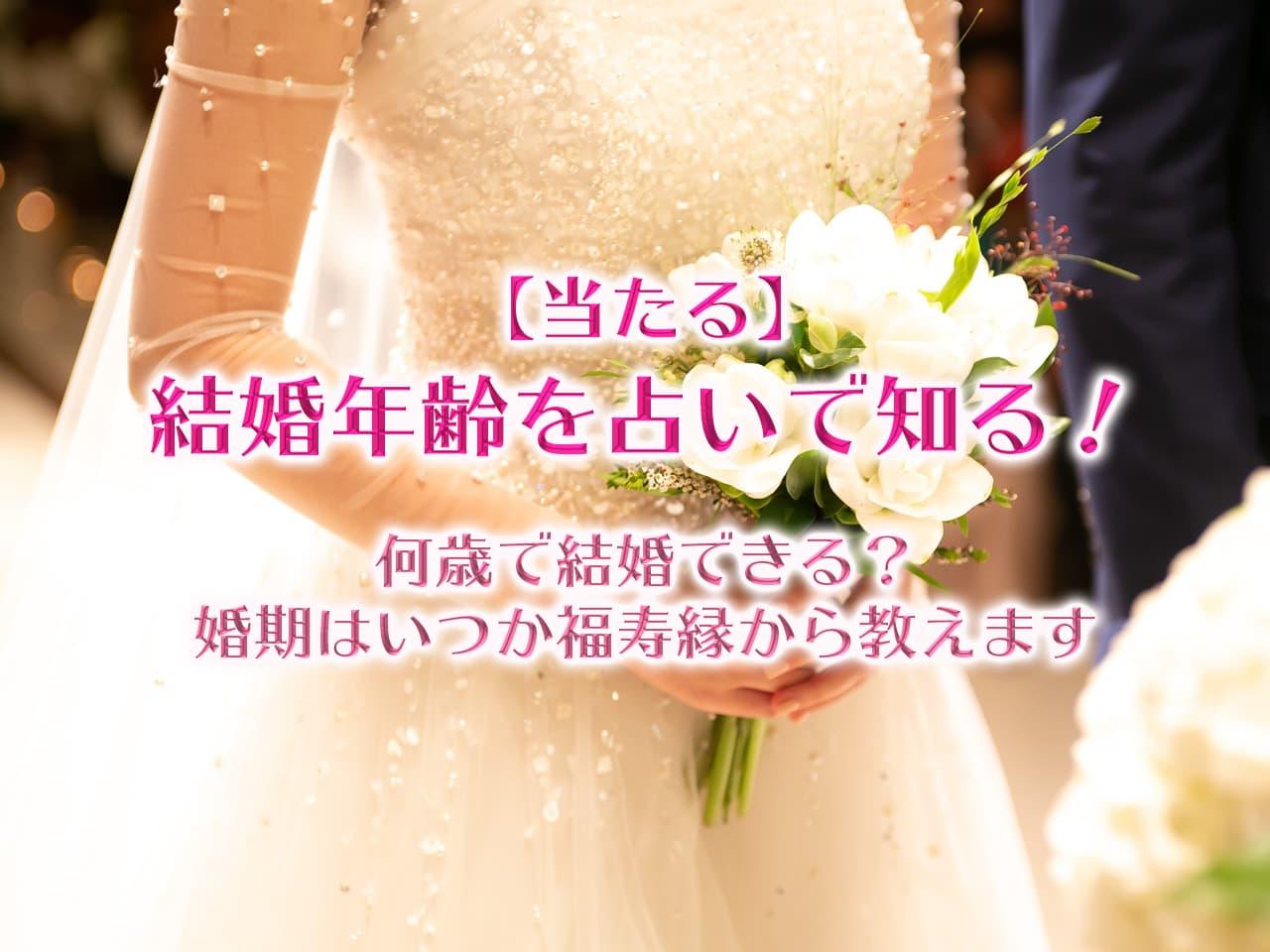 【当たる】結婚年齢を占いで知る!何歳で結婚できる?婚期はいつか福寿縁から教えます