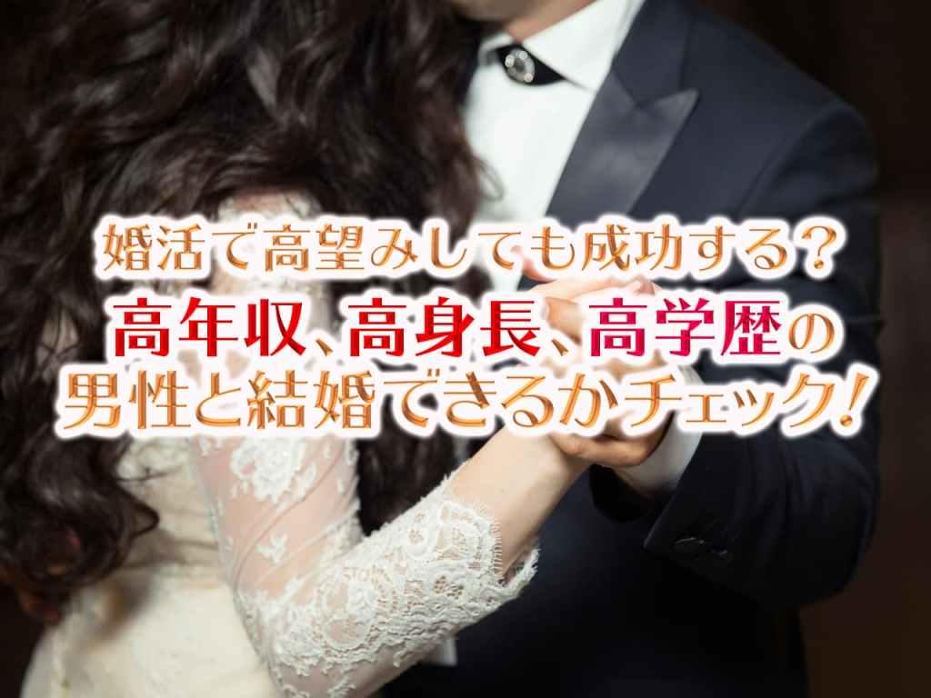 婚活で高望みしても成功する?高年収、高身長、高学歴の男性と結婚できるかチェック!