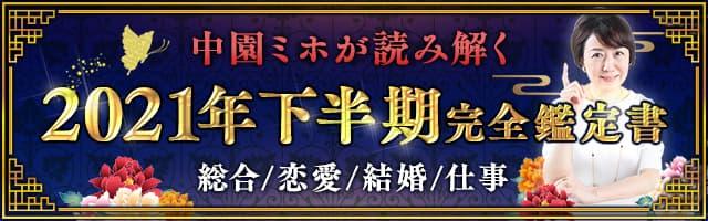 中園ミホが読み解く【2021年下半期◆完全鑑定書】総合/恋愛/結婚/仕事