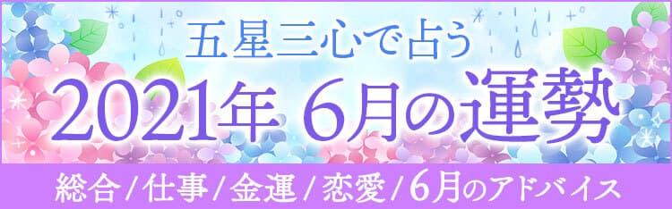 五星三心で占う【6月運勢◆完全版】総合/仕事/金運/恋愛/アドバイス