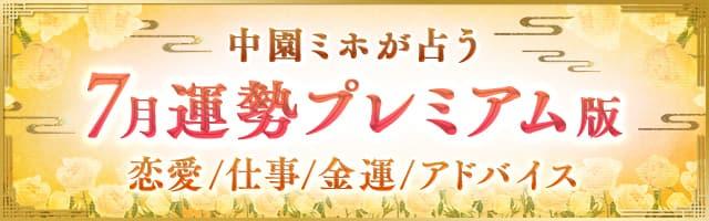 中園ミホが占う【7月運勢◆プレミアム版】恋愛/仕事/金運/アドバイス