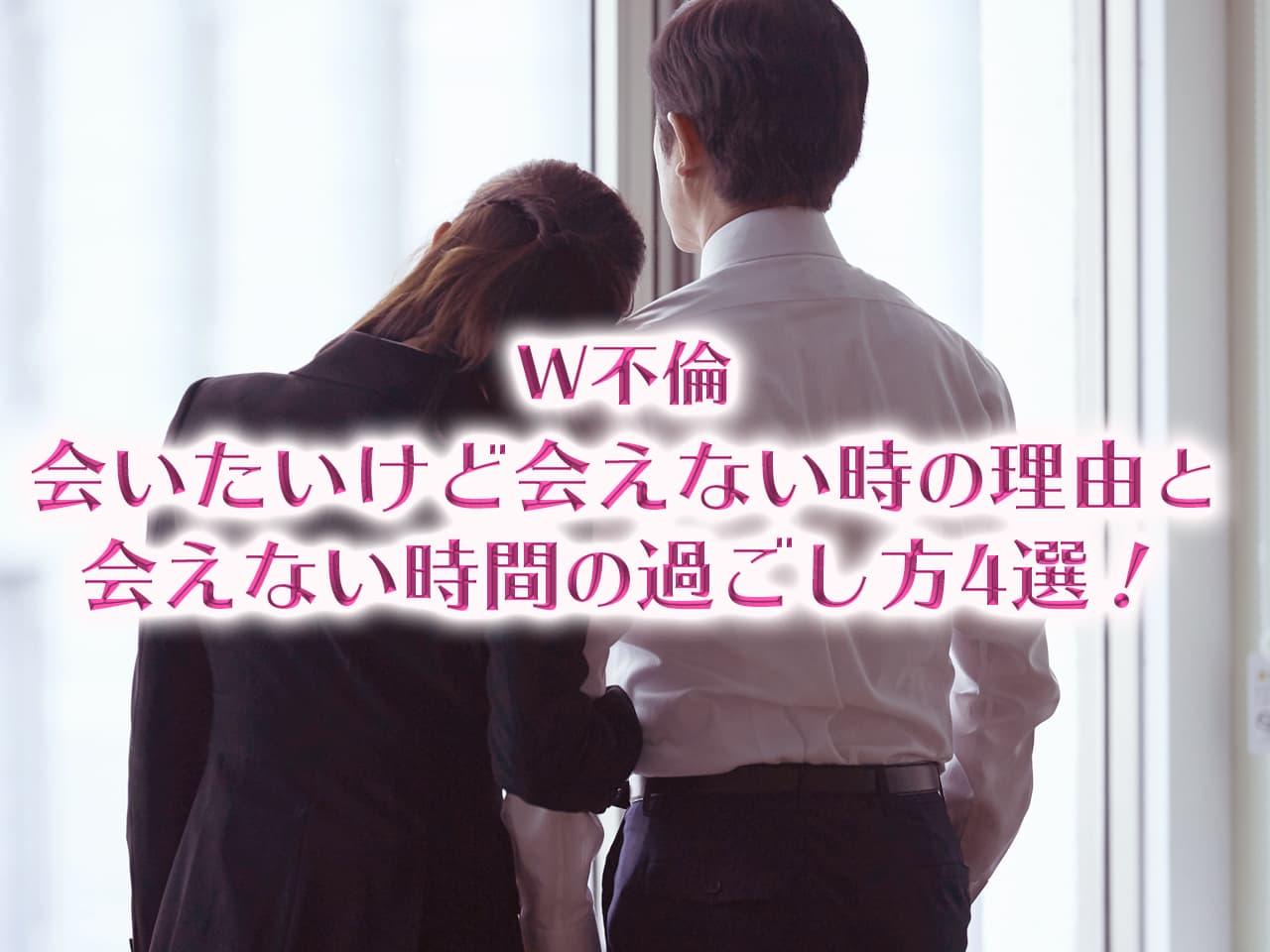 【W不倫】会いたいけど会えない時の理由と会えない時間の過ごし方4選!