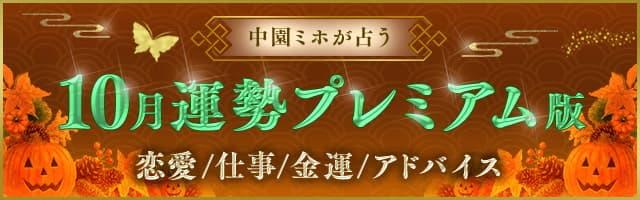 中園ミホが占う 10月運勢プレミアム版 恋愛/仕事/金運/アドバイス
